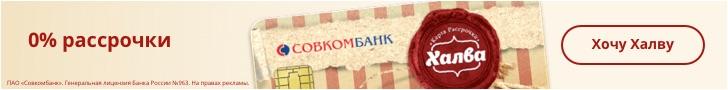 Кредитные карты за 5 минут 2020 в Исилькуле